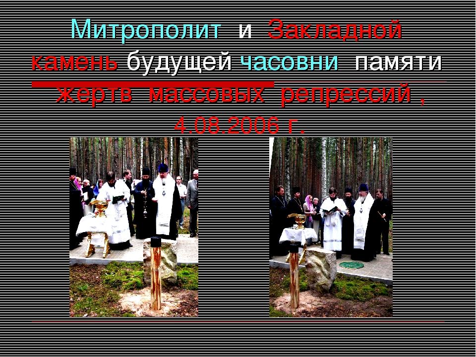 Митрополит и Закладной камень будущей часовни памяти жертв массовых репрессий...
