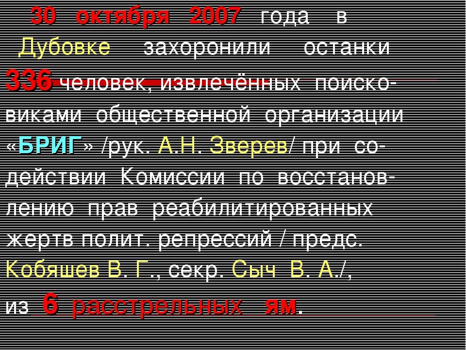 30 октября 2007 года в Дубовке захоронили останки 336 человек, извлечённых п...
