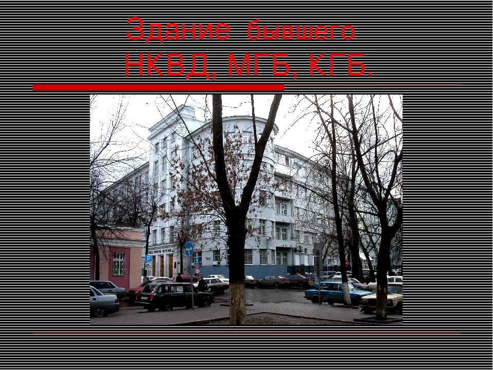 Здание бывшего НКВД, МГБ, КГБ.