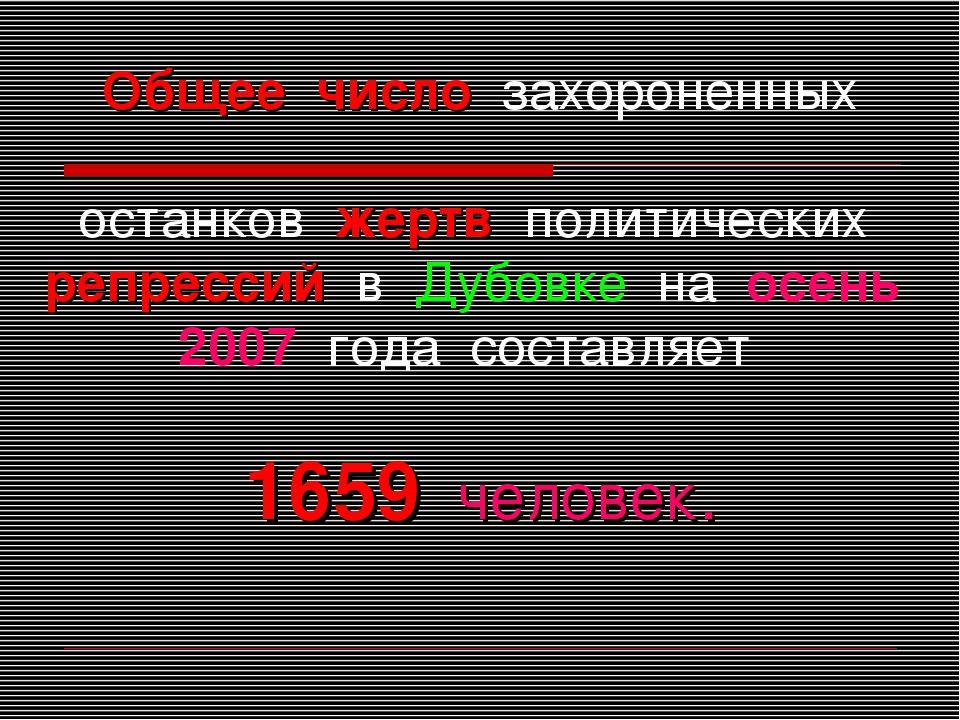 Общее число захороненных останков жертв политических репрессий в Дубовке на о...