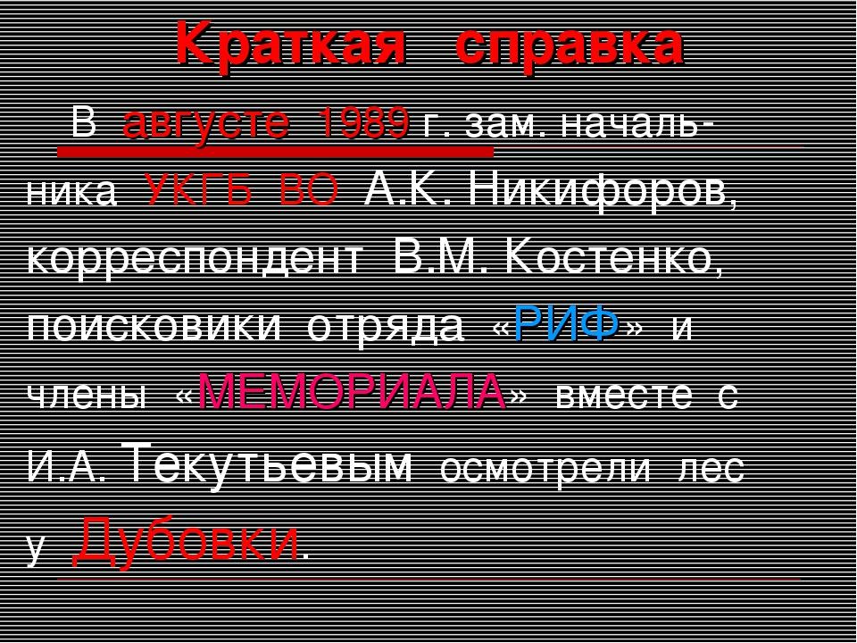 Краткая справка В августе 1989 г. зам. началь- ника УКГБ ВО А.К. Никифоров,...