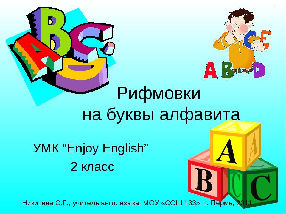 """УМК """"Enjoy English"""" 2 класс Рифмовки на буквы алфавита Никитина С.Г., учитель..."""