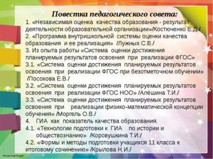 Повестка педагогического совета: 1. «Независимая оценка качества образования