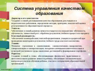 Система управления качеством образования Директор и его заместители: создание