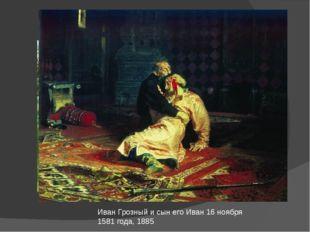 Иван Грозный и сын его Иван 16 ноября 1581 года, 1885