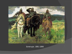 Богатыри, 1881-1898