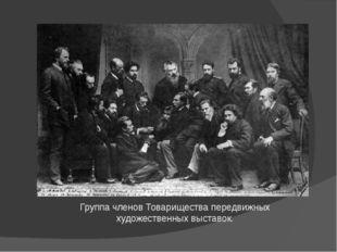 Группа членов Товарищества передвижных художественных выставок.