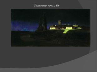 Украинская ночь, 1876