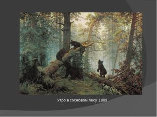 Утро в сосновом лесу, 1889