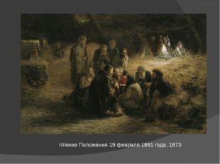 Чтение Положения 19 февраля 1861 года, 1873