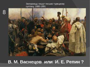 8 Запорожцы пишут письмо турецкому султану, 1880-1891 В. М. Васнецов или И. Е