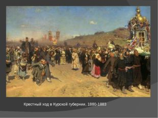 Крестный ход в Курской губернии, 1880-1883