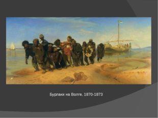Бурлаки на Волге, 1870-1873