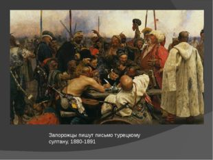 Запорожцы пишут письмо турецкому султану, 1880-1891