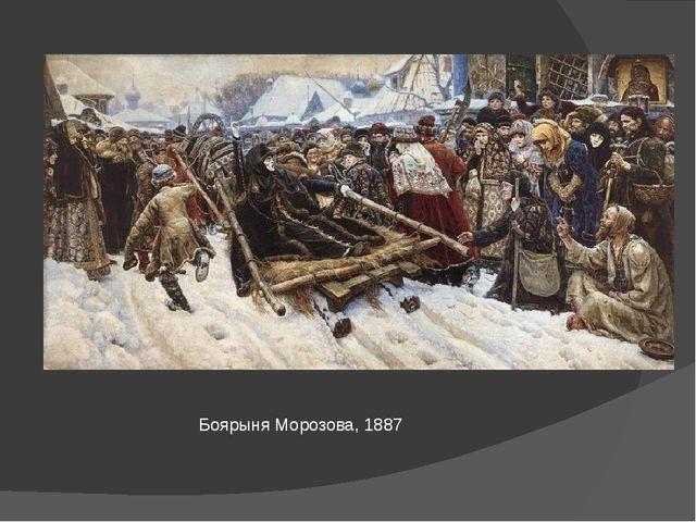 Боярыня Морозова, 1887
