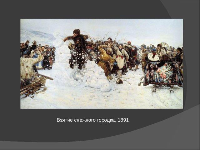 Взятие снежного городка, 1891