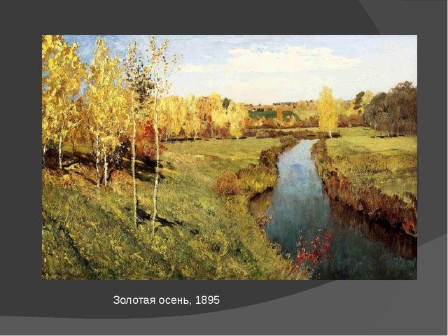 Золотая осень, 1895