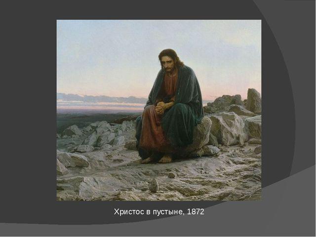 Христос в пустыне, 1872
