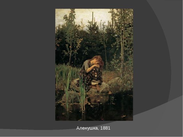 Аленушка, 1881