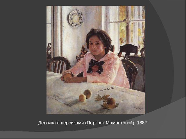 Девочка с персиками (Портрет Мамонтовой), 1887
