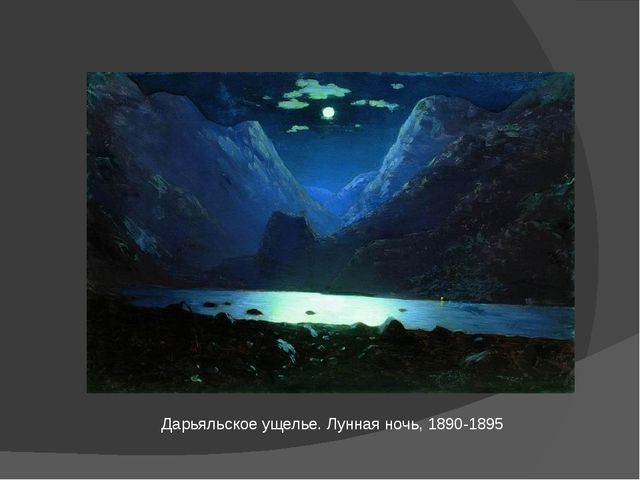 Дарьяльское ущелье. Лунная ночь, 1890-1895