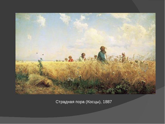 Страдная пора (Косцы), 1887