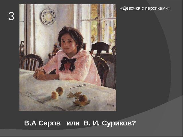 «Девочка с персиками» В.А Серов или В. И. Суриков? 3