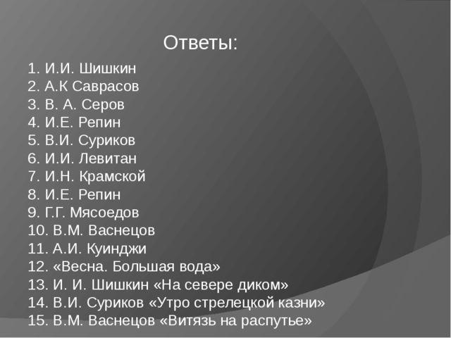 Ответы: 1. И.И. Шишкин 2. А.К Саврасов 3. В. А. Серов 4. И.Е. Репин 5. В.И. С...
