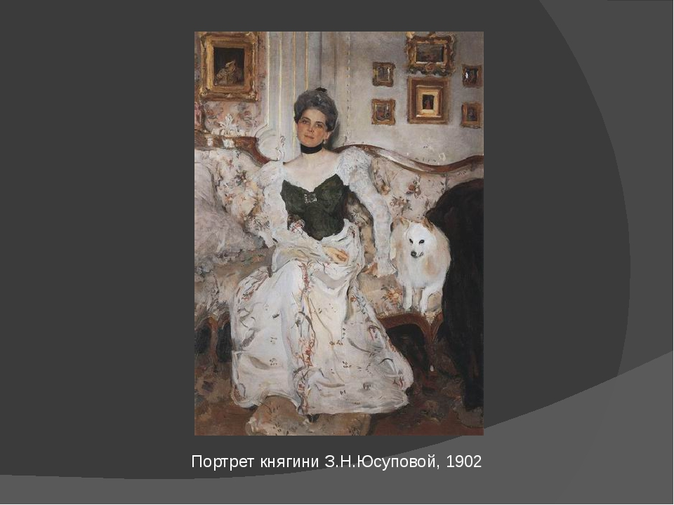 Портрет княгини З.Н.Юсуповой, 1902