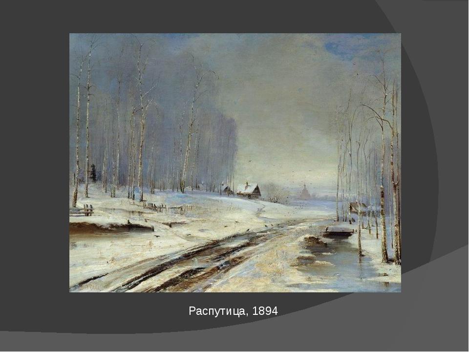 Распутица, 1894