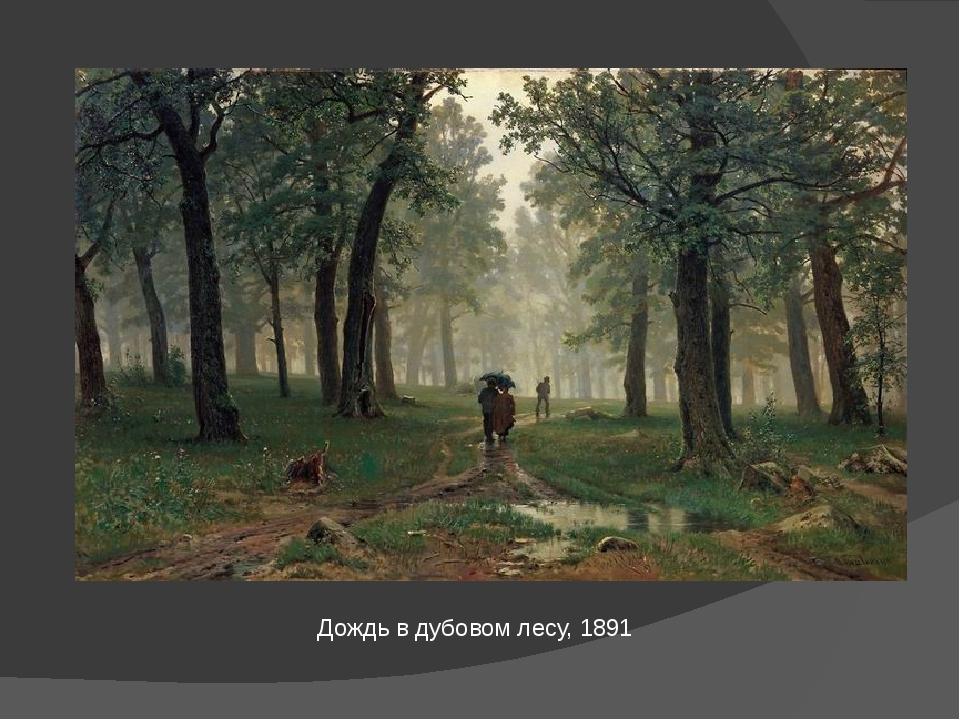 Дождь в дубовом лесу, 1891