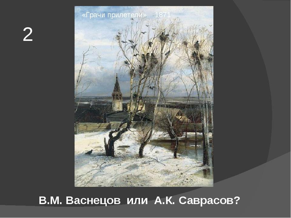 «Грачи прилетели» 1871 В.М. Васнецов или А.К. Саврасов? 2