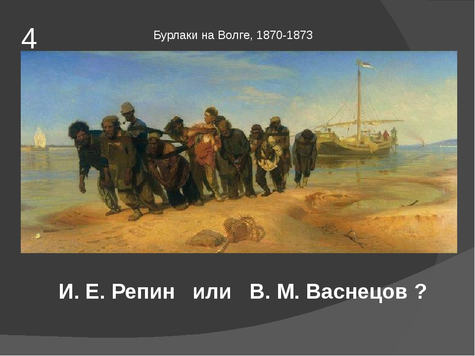 Бурлаки на Волге, 1870-1873 И. Е. Репин или В. М. Васнецов ? 4