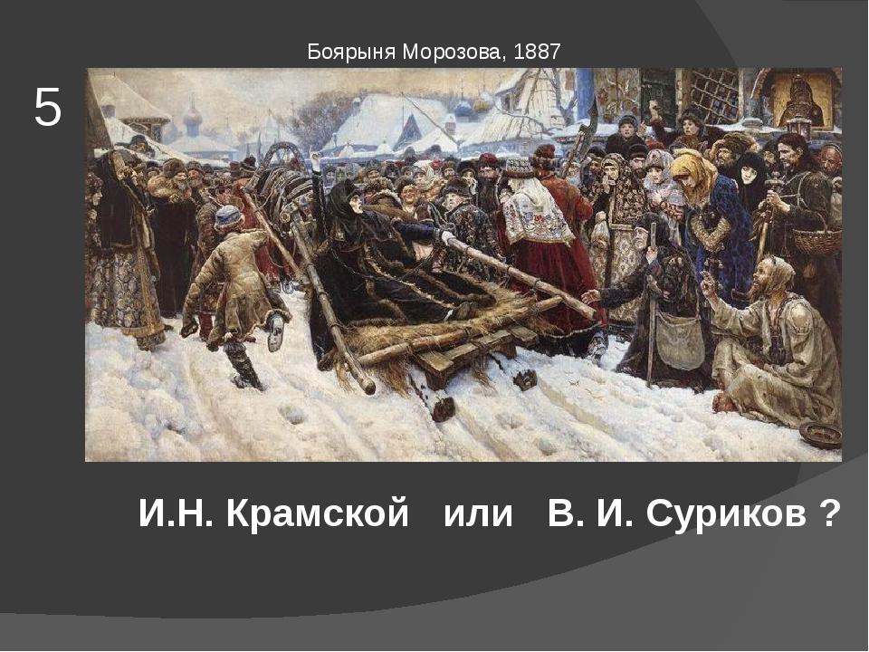 Боярыня Морозова, 1887 И.Н. Крамской или В. И. Суриков ? 5