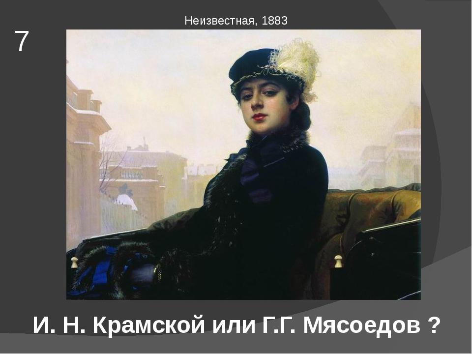 Неизвестная, 1883 7 И. Н. Крамской или Г.Г. Мясоедов ?