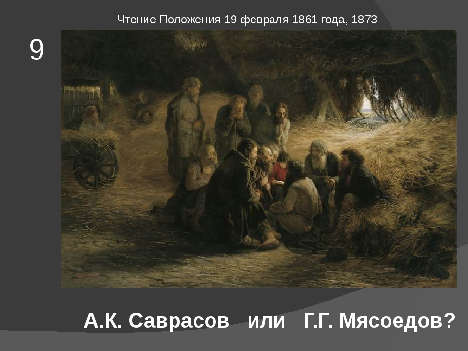 Чтение Положения 19 февраля 1861 года, 1873 9 А.К. Саврасов или Г.Г. Мясоедов?