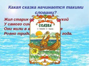 Жил старик со своею старухой У самого синего моря; Они жили в ветхой землян