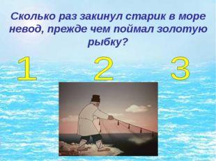 Сколько раз закинул старик в море невод, прежде чем поймал золотую рыбку?