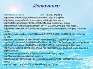 Источники http://tekina.ucoz.ru/____________.png Рамка, слайд 1 http://www.al