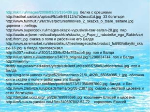 http://skill.ru/images/2008/03/25/195439.jpg белка с орешками http://radikal.