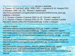http://skaz-pushkina.ru/kadr/mc15.jpg мачеха и чернавка А. Пушкин «Я ТАМ БЫЛ,