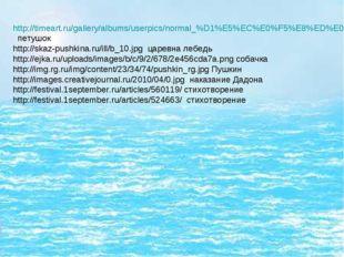 http://timeart.ru/gallery/albums/userpics/normal_%D1%E5%EC%E0%F5%E8%ED%E0%20%