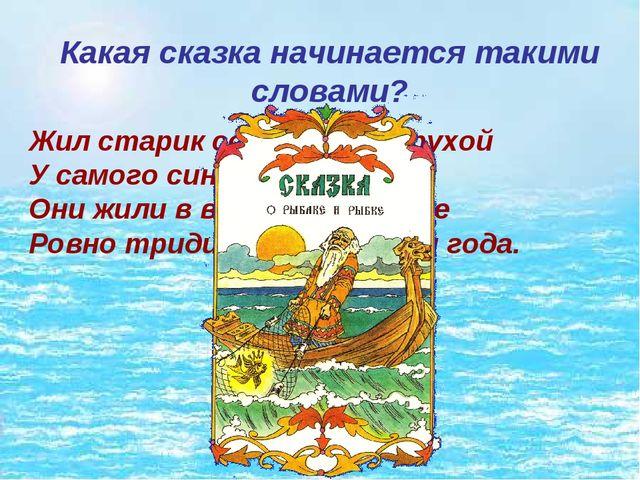 Жил старик со своею старухой У самого синего моря; Они жили в ветхой землян...
