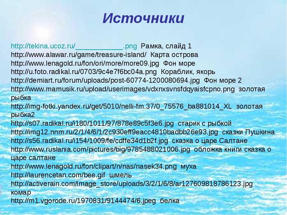 Источники http://tekina.ucoz.ru/____________.png Рамка, слайд 1 http://www.al...
