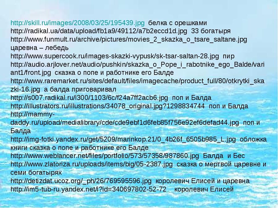 http://skill.ru/images/2008/03/25/195439.jpg белка с орешками http://radikal....