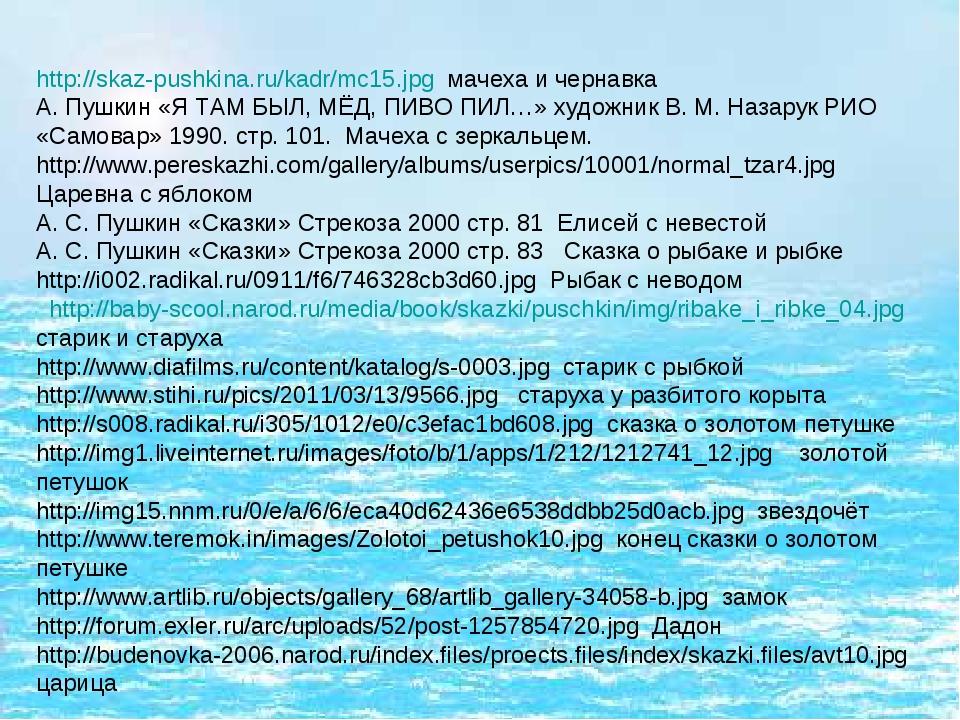 http://skaz-pushkina.ru/kadr/mc15.jpg мачеха и чернавка А. Пушкин «Я ТАМ БЫЛ,...