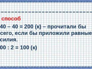 1 способ 240 – 40 = 200 (к) – прочитали бы всего, если бы приложили равные ус