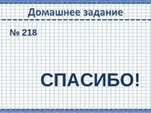 № 218 СПАСИБО!