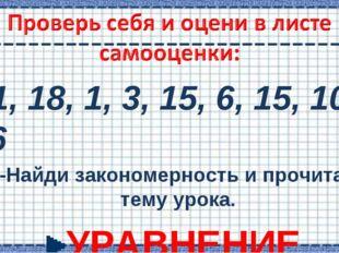 21, 18, 1, 3, 15, 6, 15, 10, 6 -Найди закономерность и прочитай тему урока. У