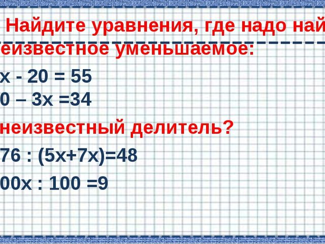 - Найдите уравнения, где надо найти неизвестное уменьшаемое: 3х - 20 = 55 40...